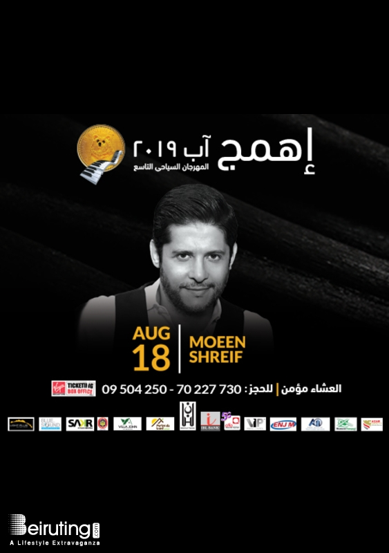 Activities Beirut Suburb Nightlife Moeen Shreif - Ehmej Festival 2019 Lebanon